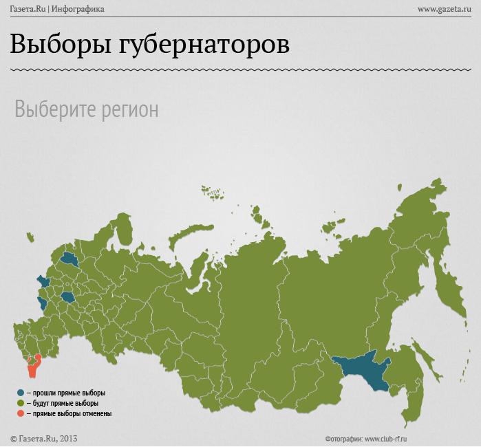 выборы_губернаторов_газета