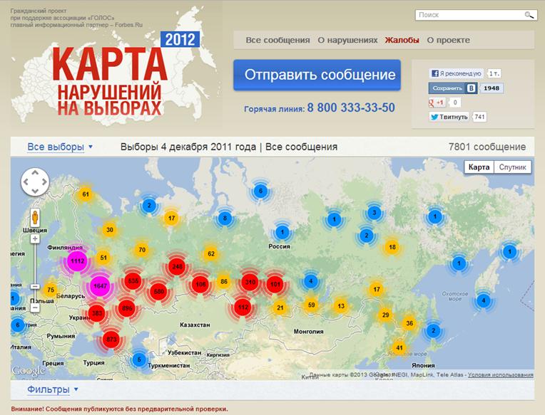 Карта_нарушений_на выборах