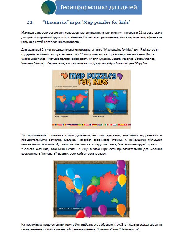 Геоинформатика_для_детей_стр21