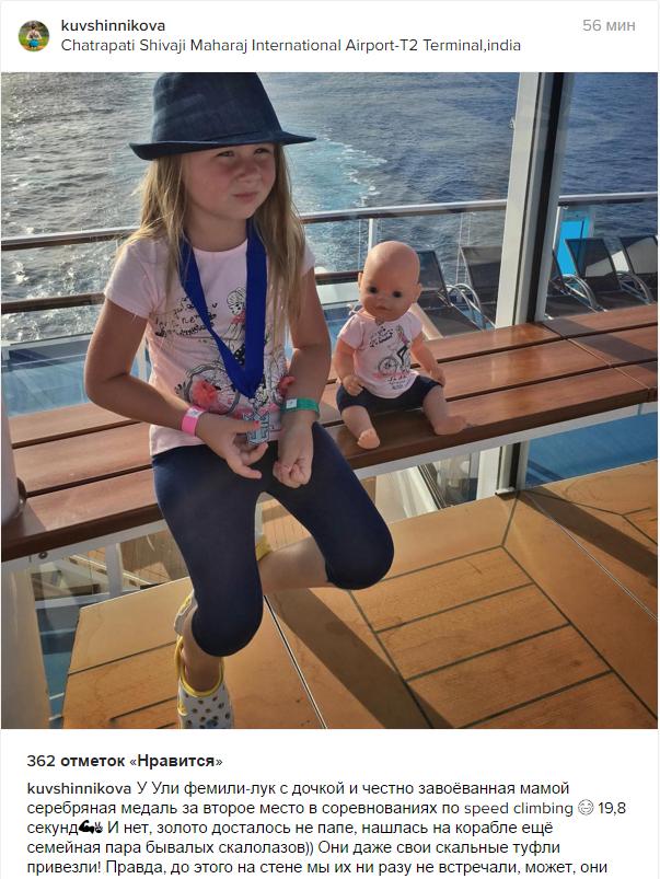 Фэмели лук Ульяны с дочкой с медалью мамы - после соревнований на скалодроме.
